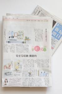 毎日新聞「彩る」2017年2月