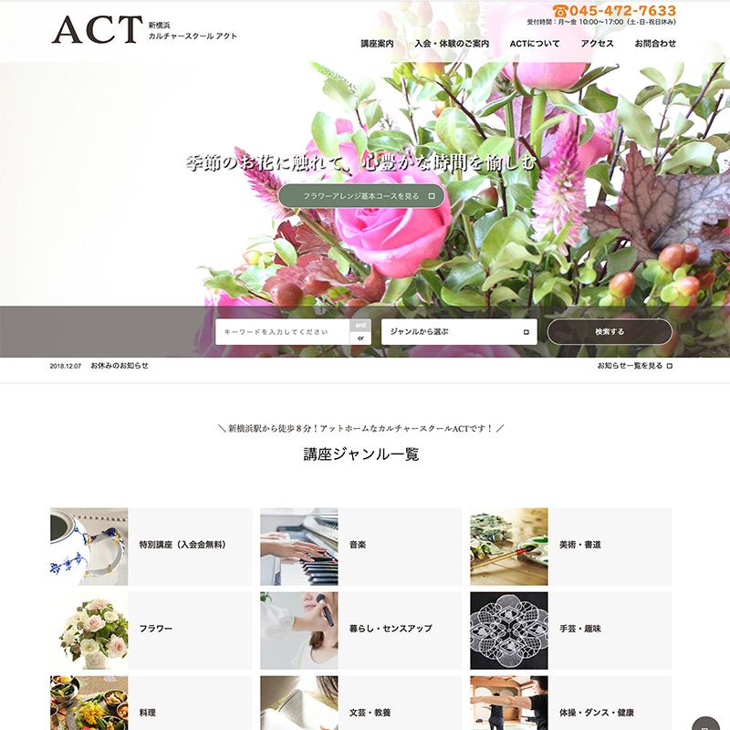 神奈川県新横浜のカルチャースクールACT様