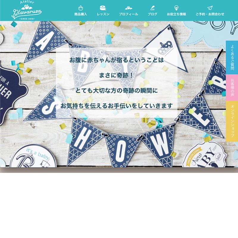 神戸のおむつケーキ販売・ベビーシャワープラン|アトリエプラハルーザ様