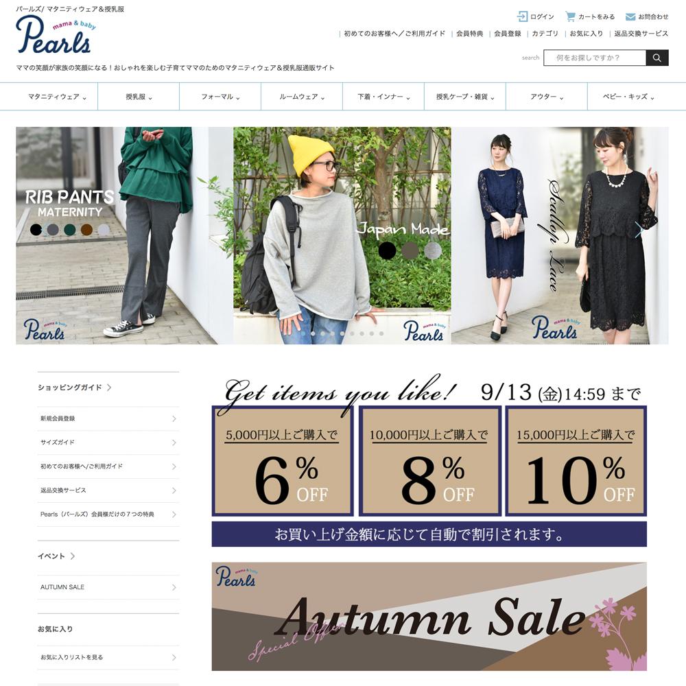 マタニティウェア・授乳服の通販サイトPearlsさま